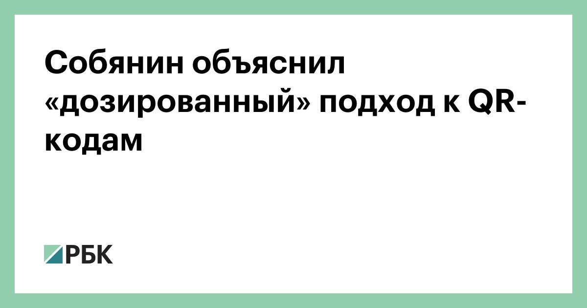 Собянин объяснил «дозированный» подход к QR-кодам