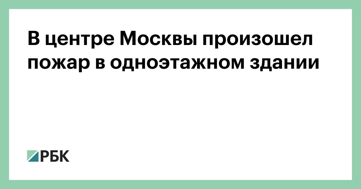 В центре Москвы произошел пожар в одноэтажном здании