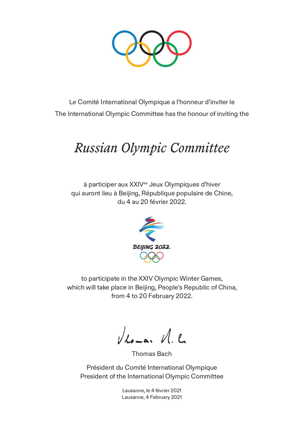 Фото:Пресс-служба Олимпийского комитета России (ОКР)