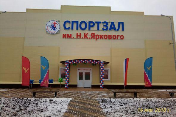 На Кубани открылся первый в крае малобюджетный спорткомплекс