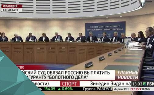 Европейский суд обязал Россию выплатить €25 тыс Евгению Фрумкину