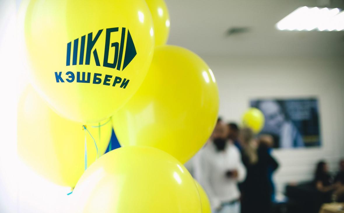 Фото:Кэшбери / VK
