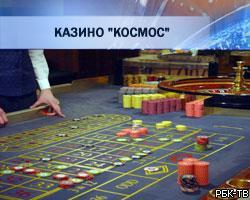 Космос москва казино новые игры казино автоматы бесплатно