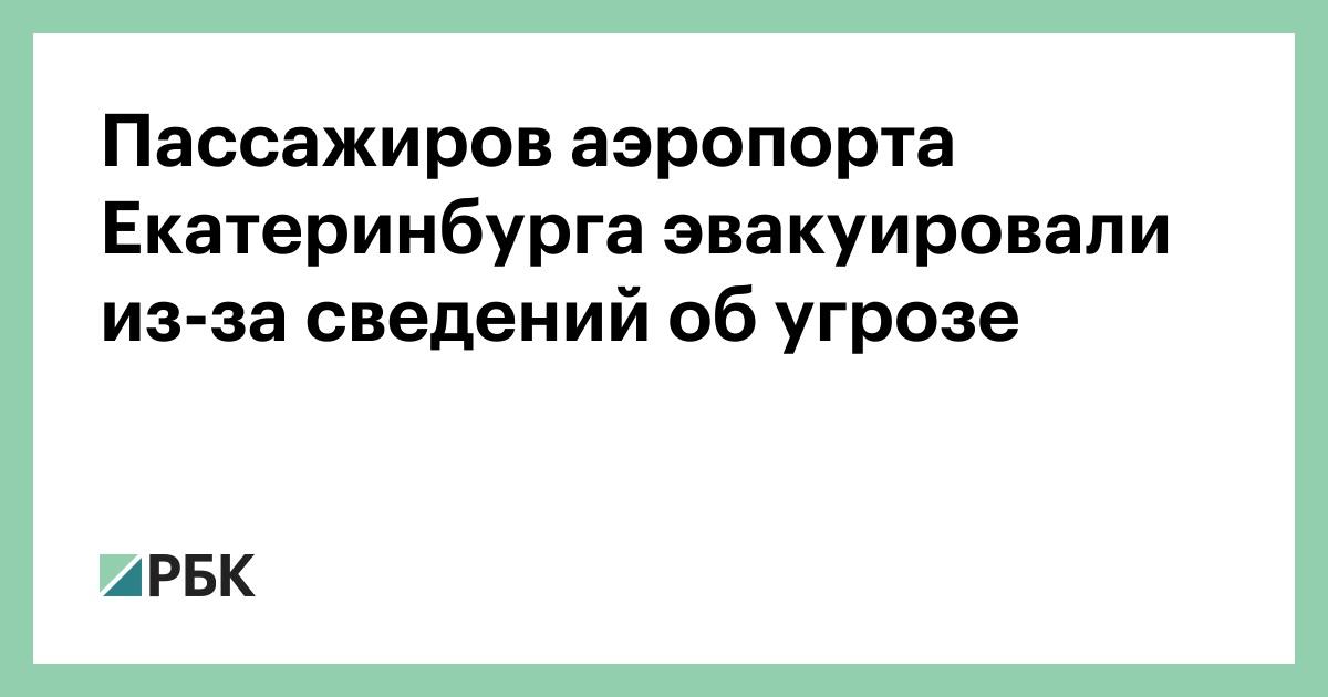 Пассажиров аэропорта Екатеринбурга эвакуировали из-за сведений об угро