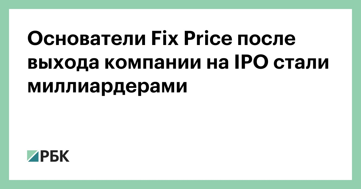 Основатели Fix Price после выхода компании на IPO стали миллиардерами