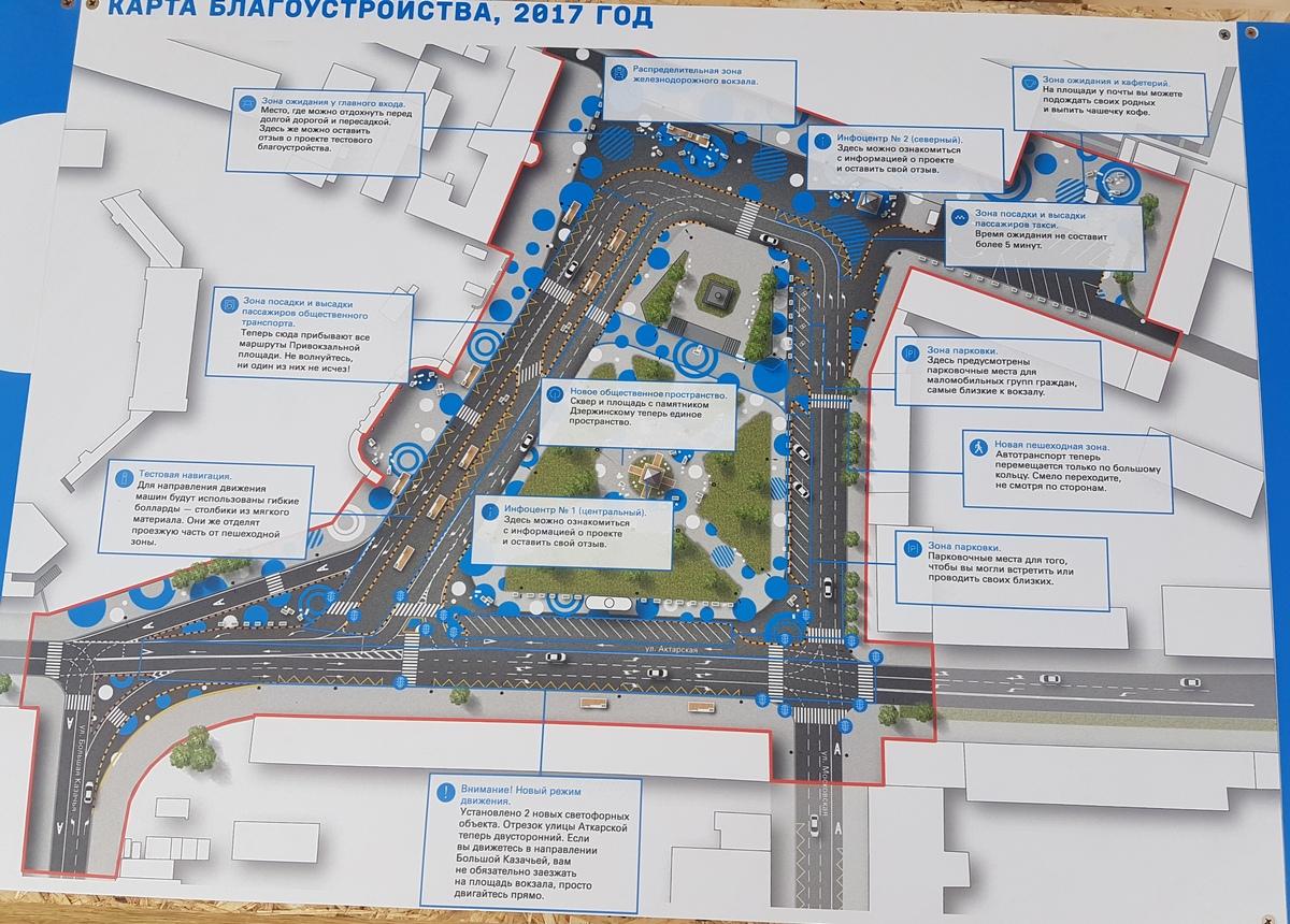Новый план исхема движения напривокзальной площади вСаратове