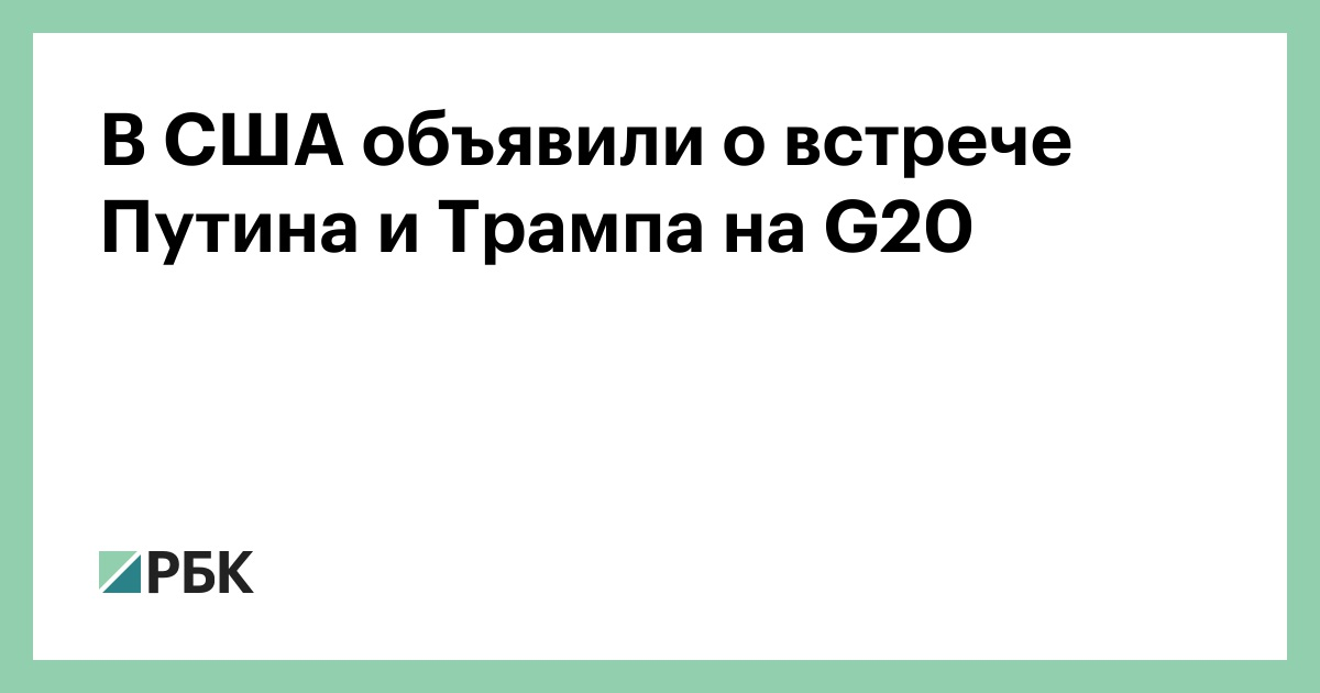 В США объявили о встрече Путина и Трампа на G20