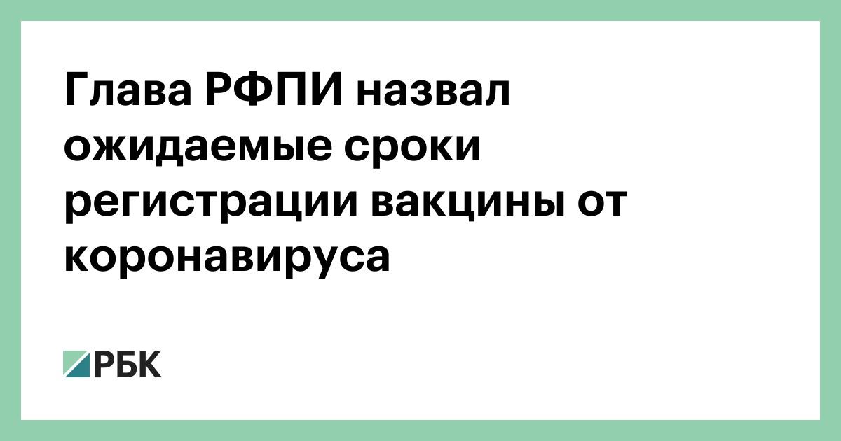 Глава РФПИ назвал ожидаемые сроки регистрации вакцины от коронавируса