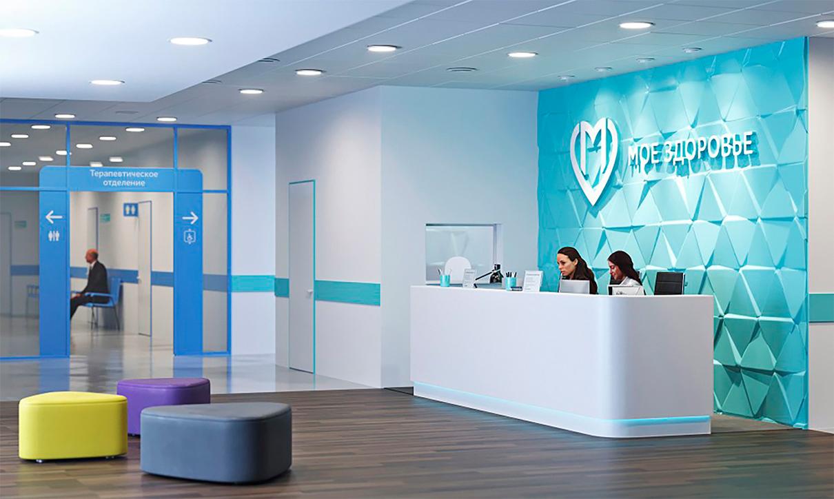 Один из вариантов дизайна интерьеров поликлиник