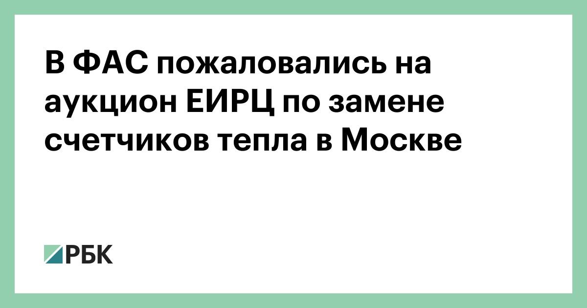 В ФАС пожаловались на аукцион ЕИРЦ по замене счетчиков тепла в Москве