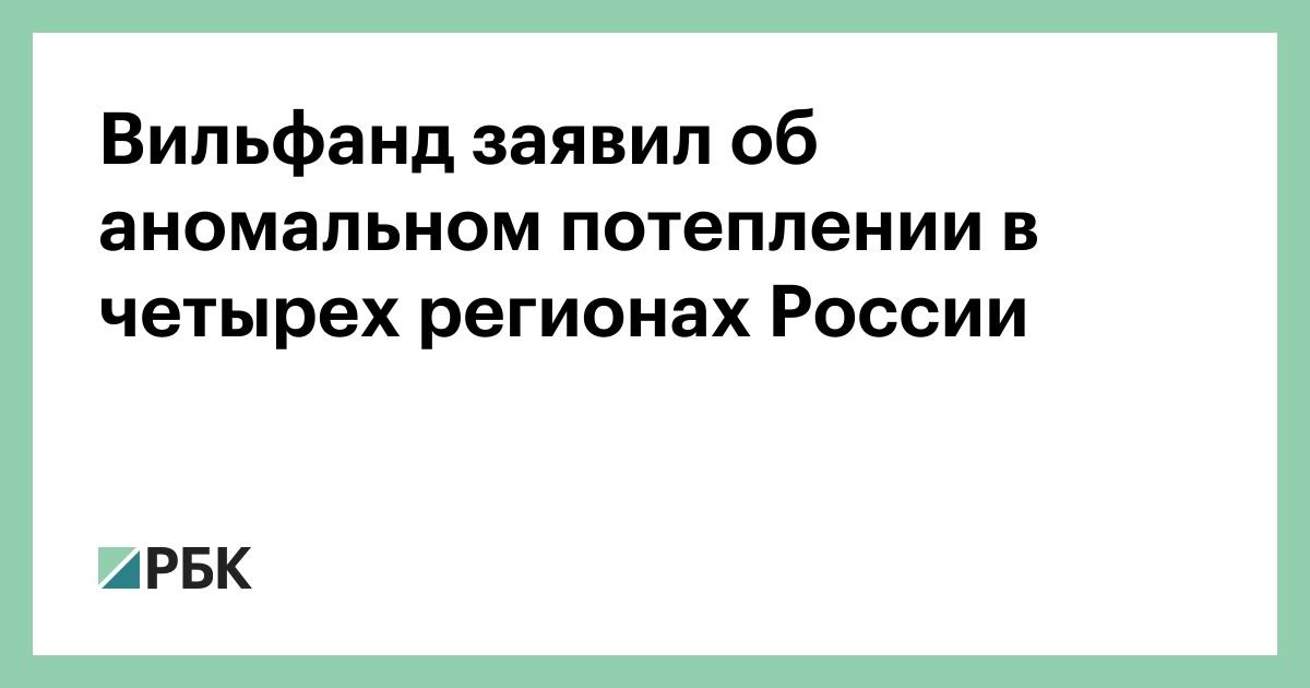Вильфанд заявил об аномальном потеплении в четырёх регионах России