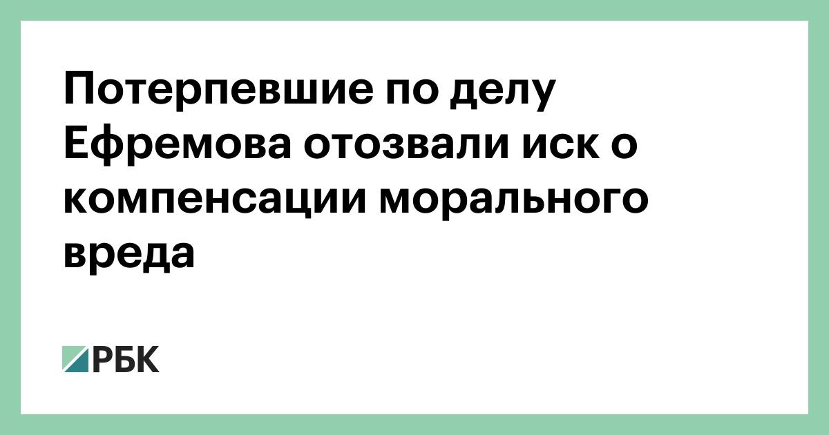 Потерпевшие по делу Ефремова отозвали иск о компенсации морального вреда