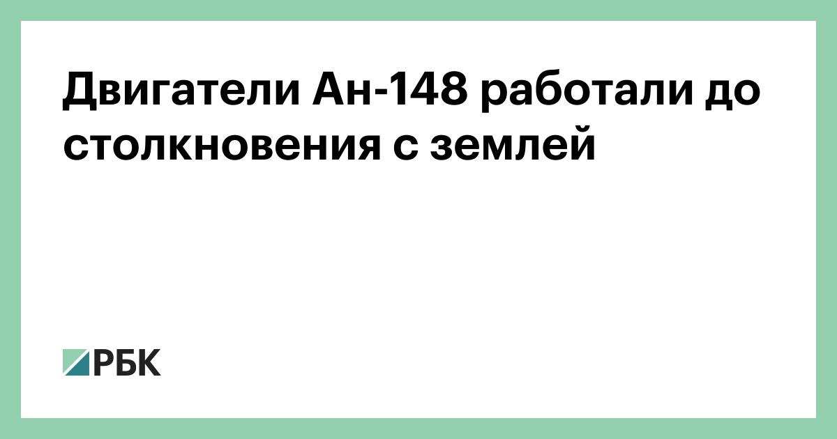 Двигатели Ан-148 работали до столкновения с землей