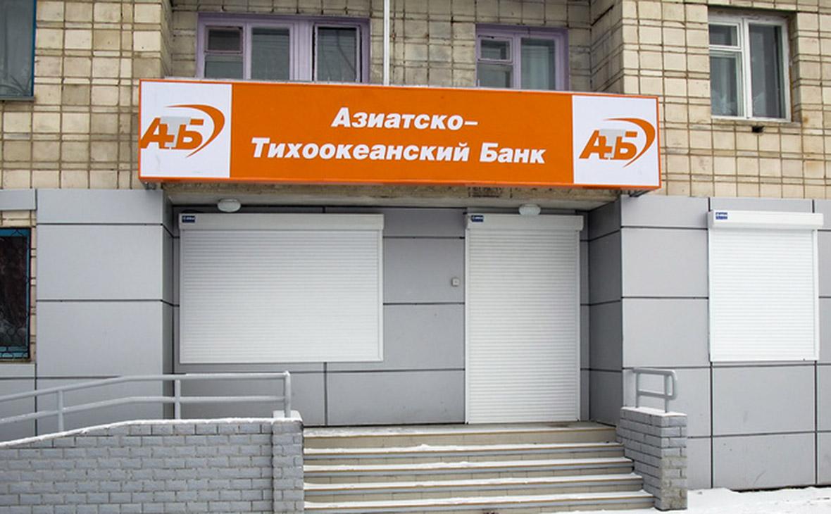 ЦБ отправил Азиатско-Тихоокеанский банк на санацию