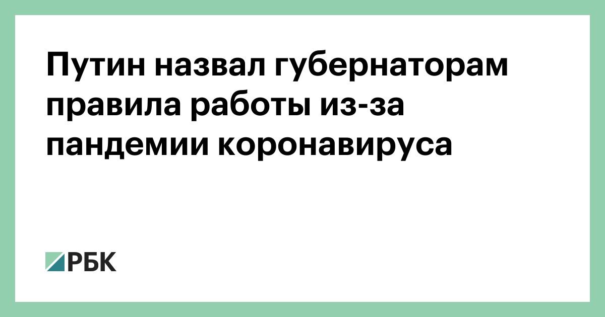 Путин назвал губернаторам правила работы из-за пандемии коронавируса