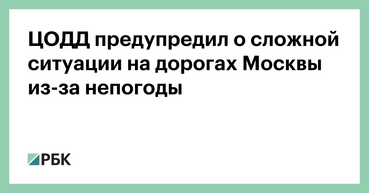 ЦОДД предупредил о сложной ситуации на дорогах Москвы из-за непогоды
