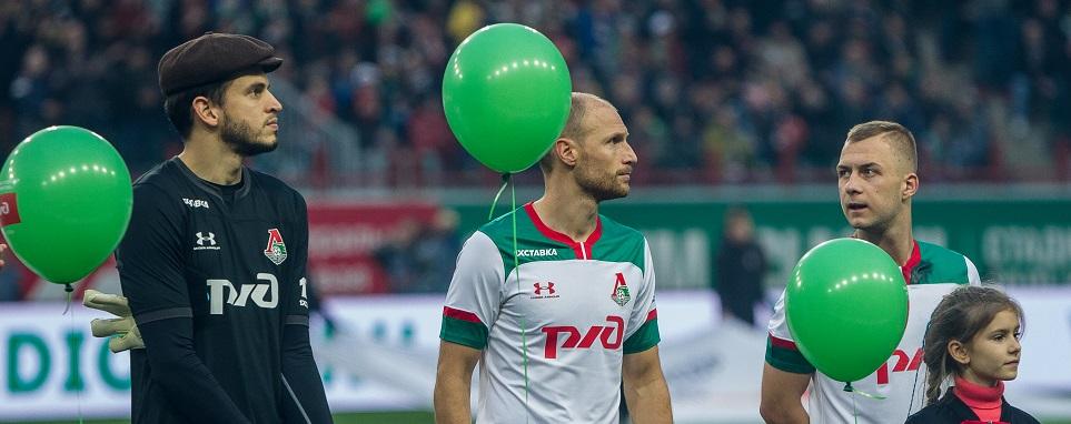 Игроки «Локомотива» перед матчем со «Спартаком»