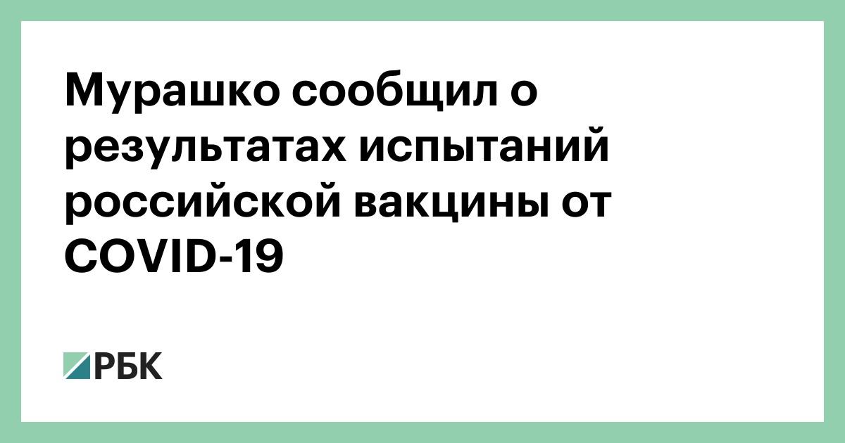 Мурашко сообщил о результатах испытаний российской вакцины от COVID-19