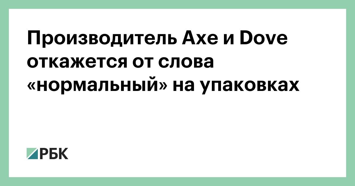 Производитель Axe и Dove откажется от слова «нормальный» на упаковках
