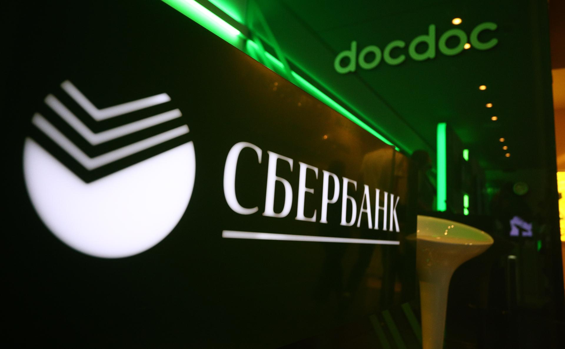 сбербанк украли базу клиентов