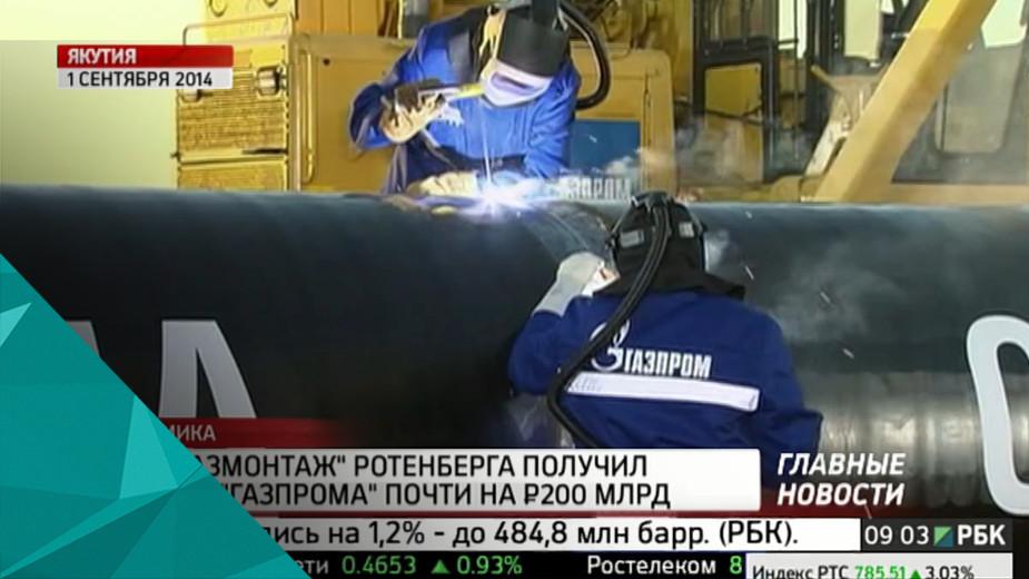 «Стройгазмонтаж» Ротенберга получил подряды «Газпрома» почти на 200 млрд руб.