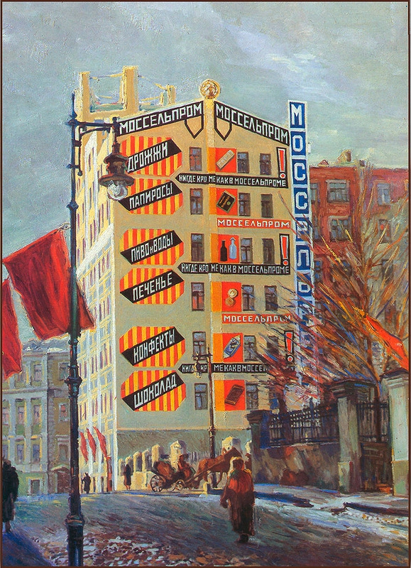Варвара Степанова. Здание Моссельпрома с рекламой Владимира Маяковского. 1924–1925 годы