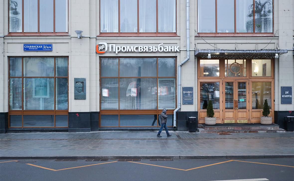 Банк псб в екатеринбурге кредит