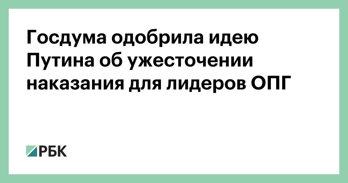 Госдума одобрила идею Путина об ужесточении наказания для лидеров ОПГ