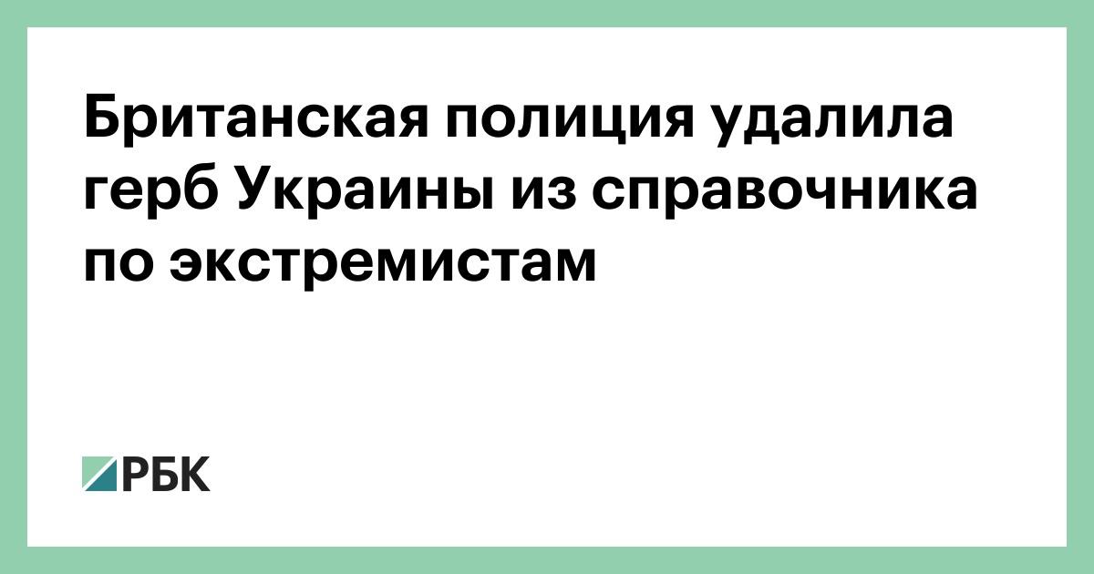 Британская полиция удалила герб Украины из справочника по экстремистам