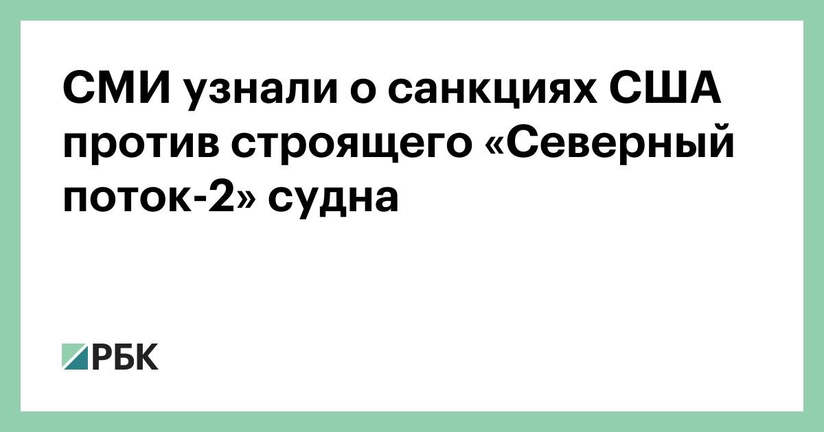 СМИ узнали о санкциях США против строящего «Северный поток-2» судна