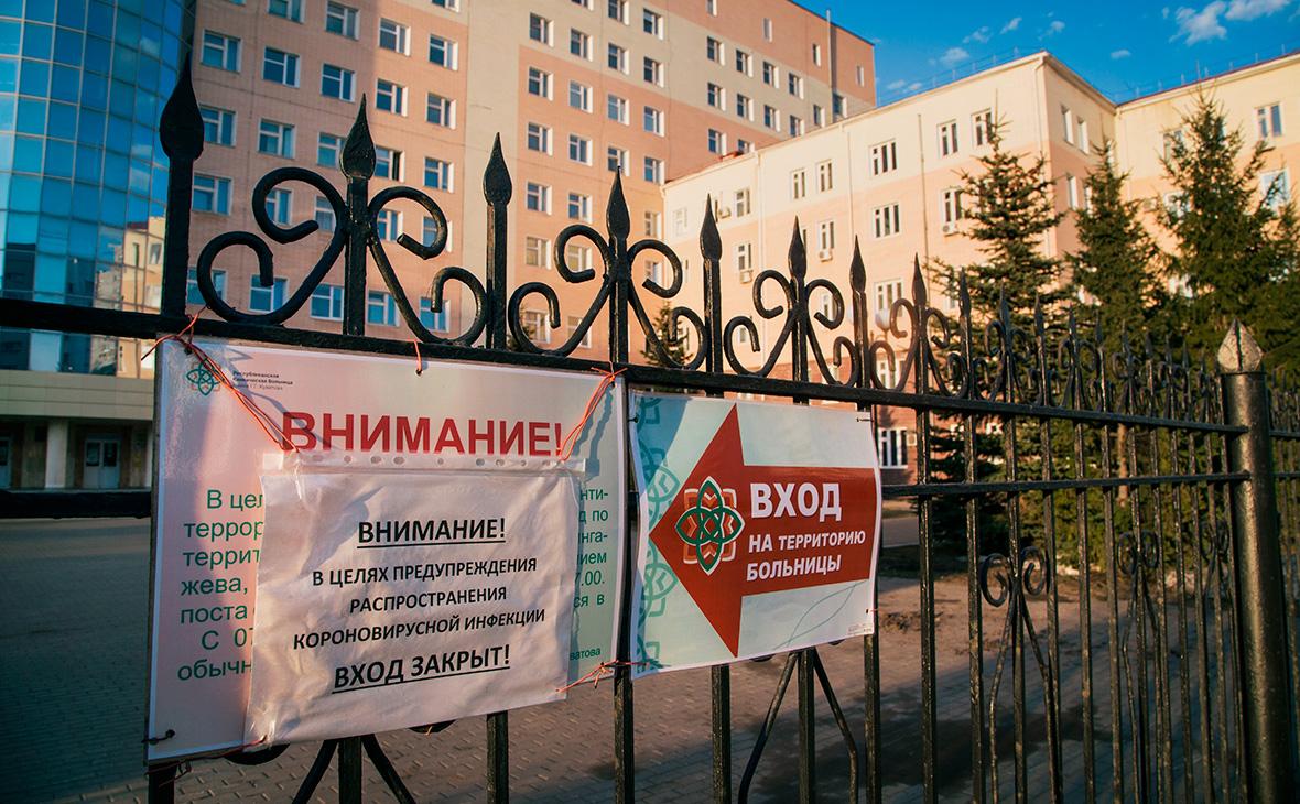 Республиканская клиническая больница им.Г.Г. Куватова в Уфе