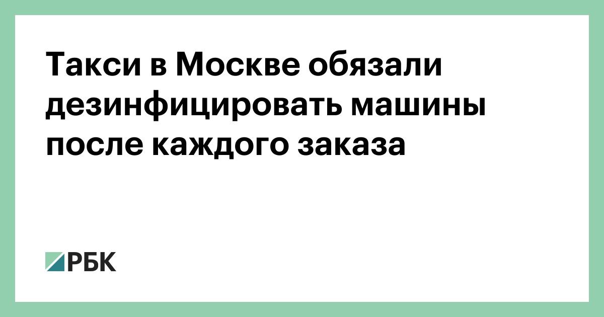 Такси в Москве обязали дезинфицировать машины после каждого заказа