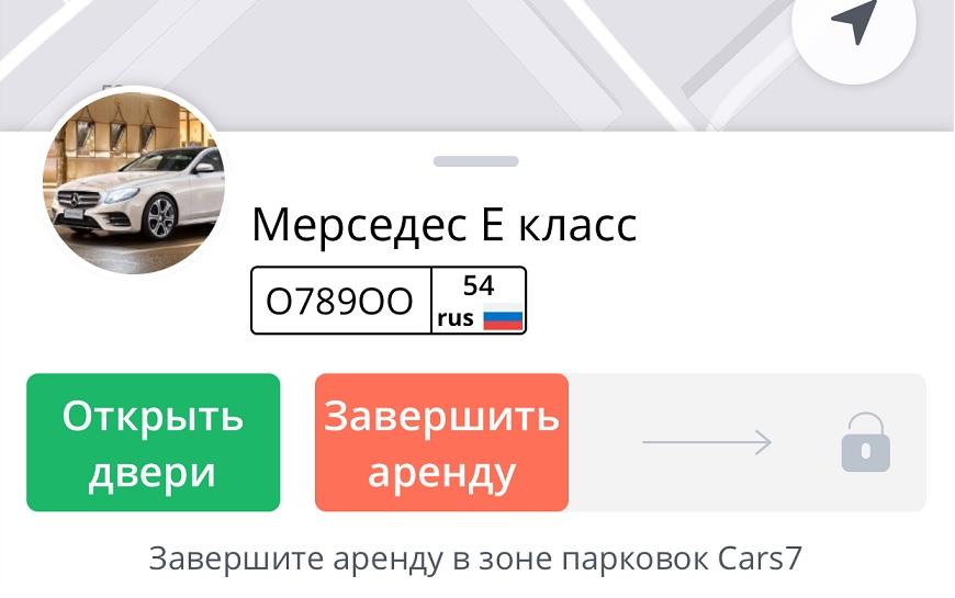 Фото:Скриншот из приложения Cars7
