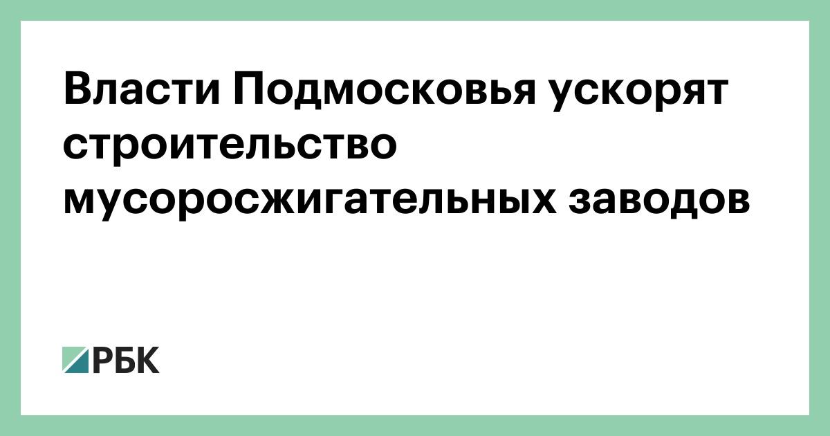 Власти Подмосковья ускорят строительство мусоросжигательных заводов