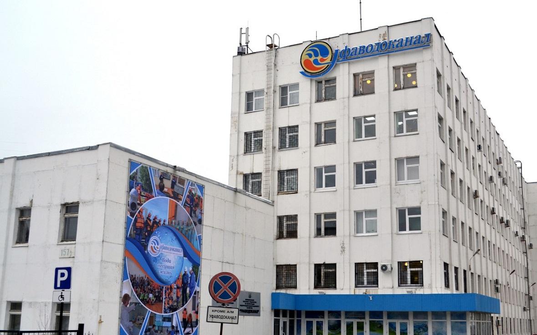 Фото: Уфаводоканал