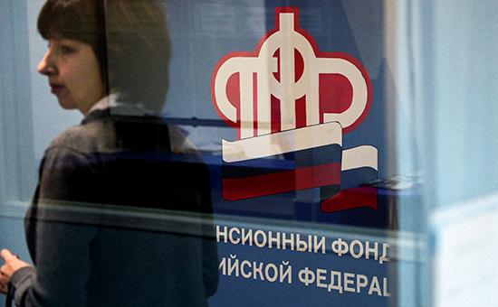 Пенсионный фонд оценил потери россиян от перевода денег в НПФ