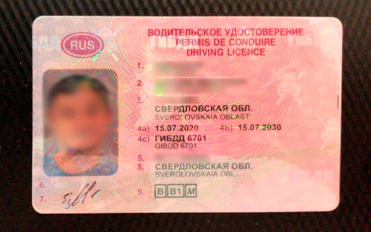 <p>Водительские права нового образца имеют дополнительные надписи на французском и английском языках.</p>