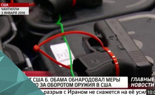 Б.Обама обнародовал меры по контролю за оборотом оружия в США