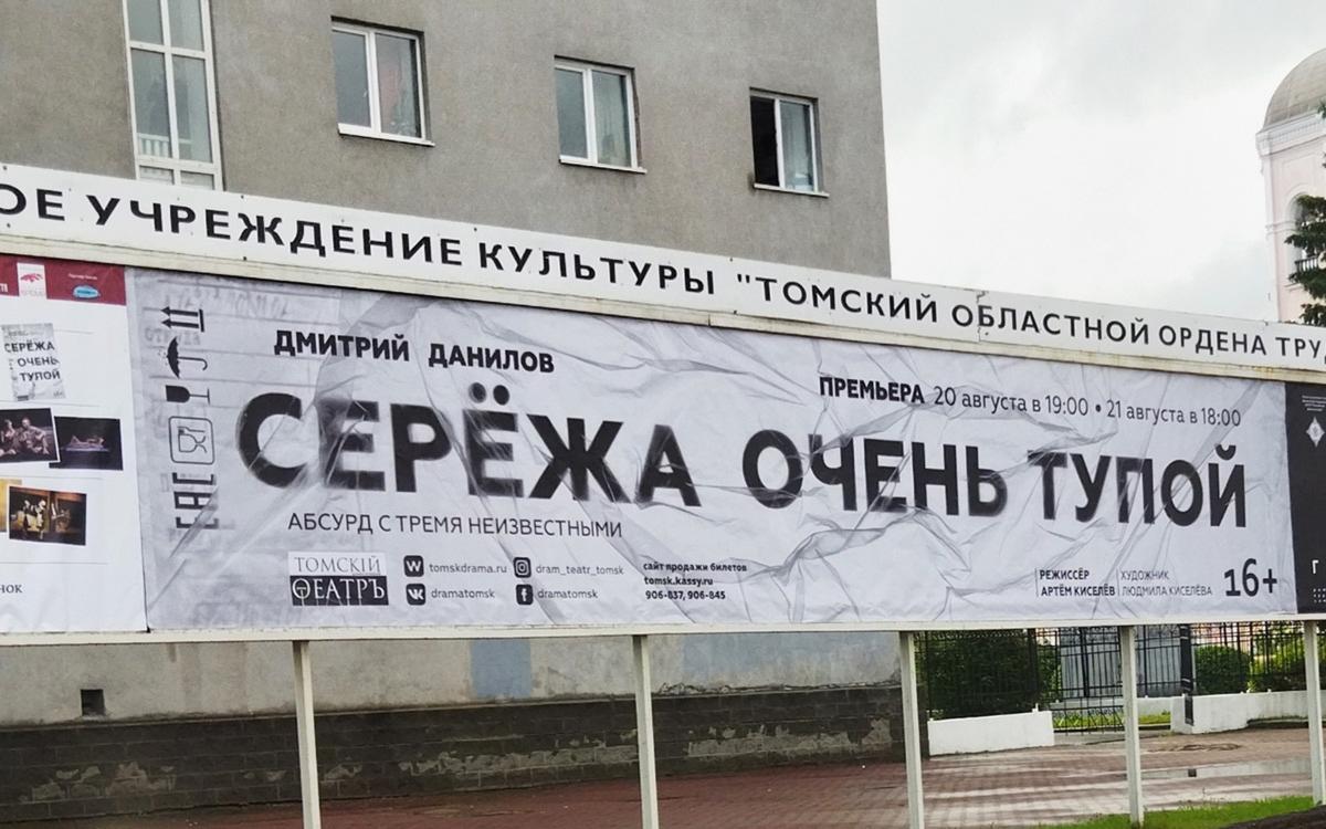 Фото: Типичный Томск / VK