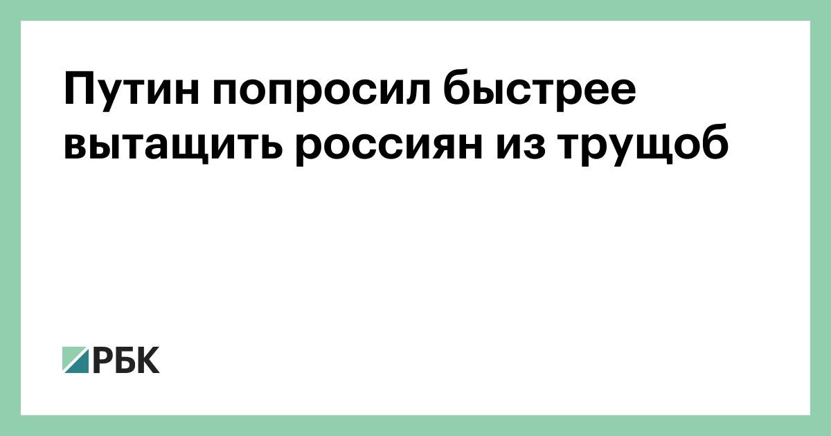 Путин попросил быстрее вытащить россиян из трущоб