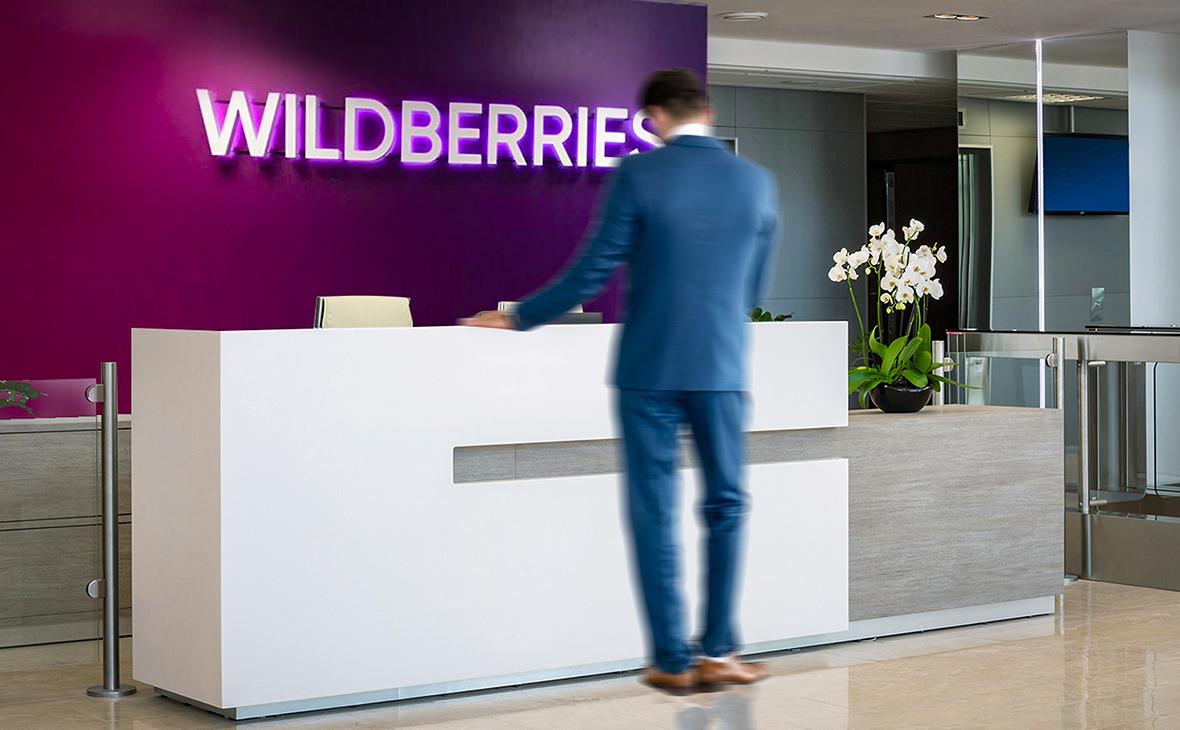 Фото: Пресс-служба Wildberries.ru / РИА Новости