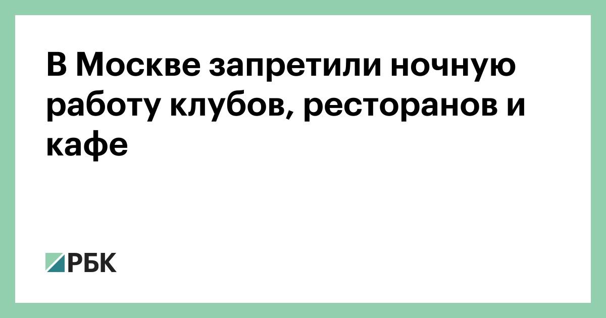 Время работы клубов москва афиша нижний новгород ночной клуб