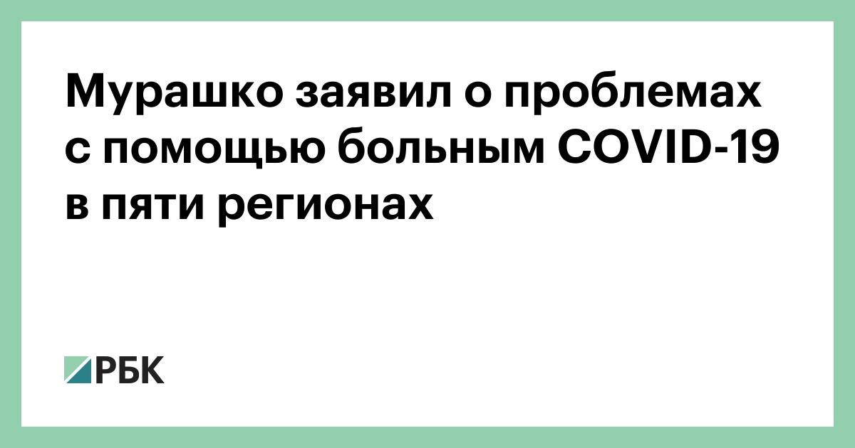 Мурашко заявил о проблемах с помощью больным COVID-19 в пяти регионах