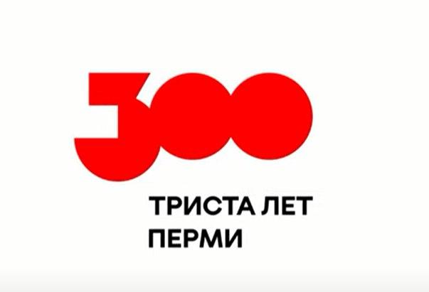 Фото: представлена концепция логотипа празднования 300-летия Перми