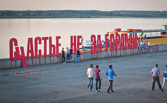 Надпись «Счастье незагорами» нанабережной города Перми