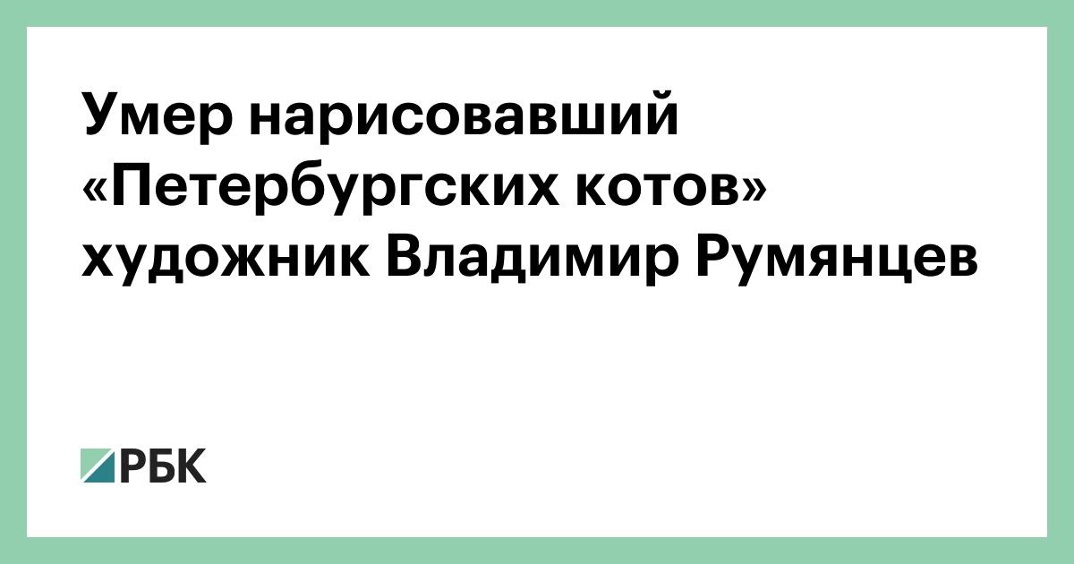 Умер нарисовавший «Петербургских котов» художник Владимир Румянцев