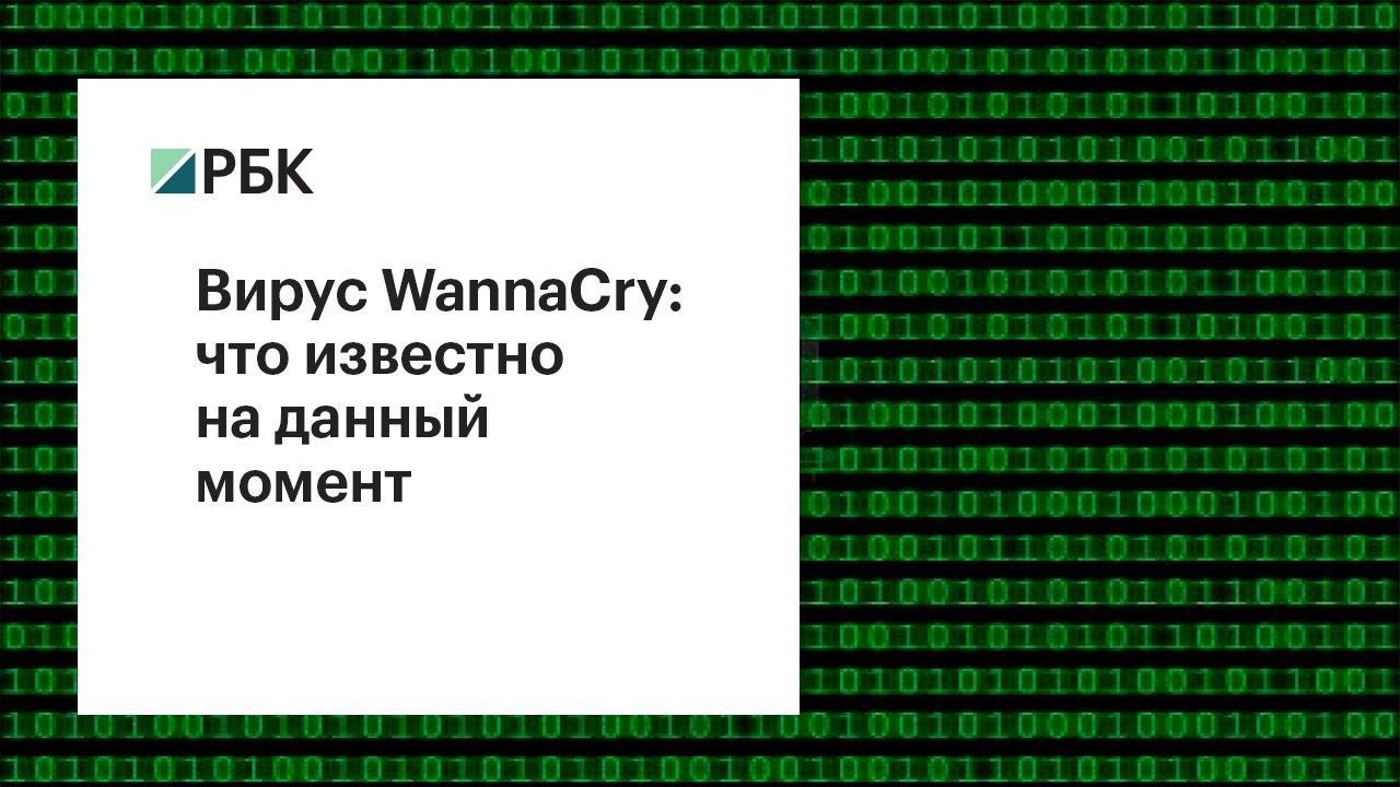 Вирус WannaCry: что известно на данный момент