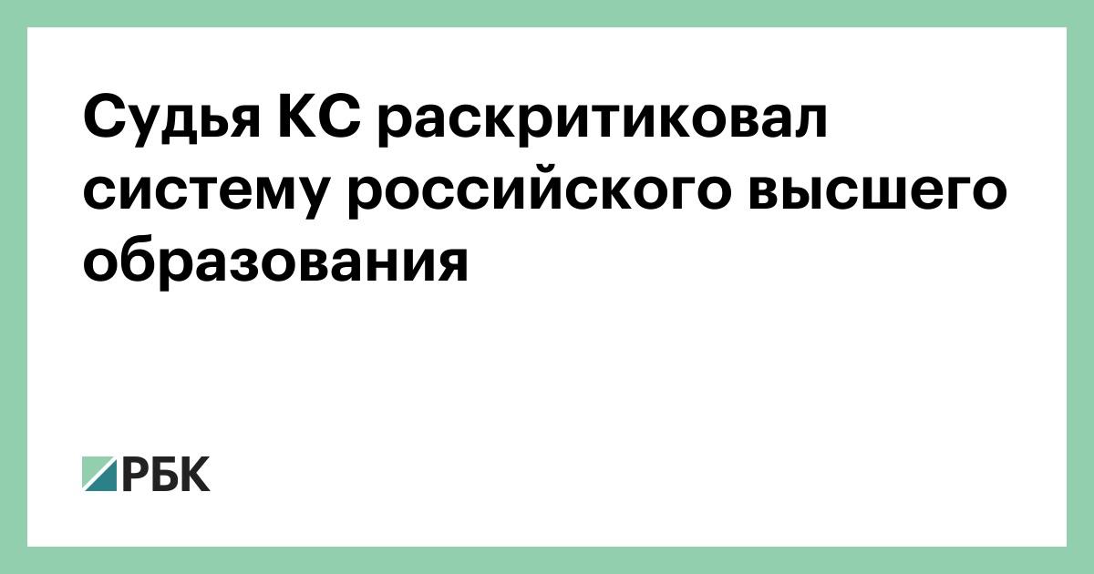 Судья КС раскритиковал систему российского высшего образования