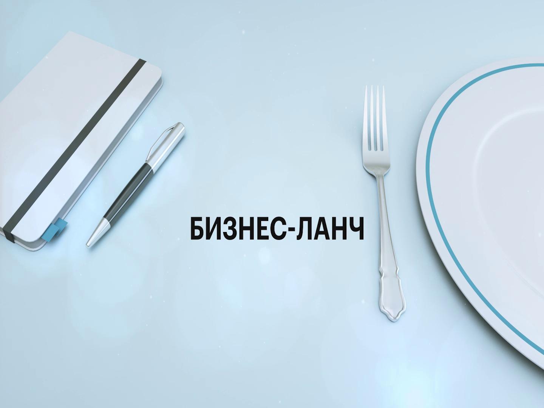 Programme: РБК+ / Бизнес-ланч