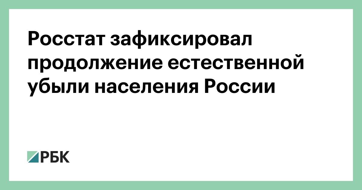 Росстат зафиксировал продолжение естественной убыли населения России